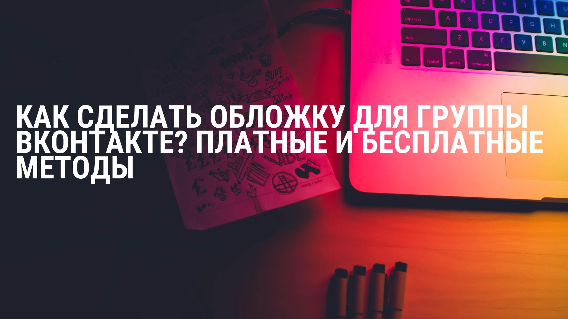 Как сделать обложку для группы Вконтакте? Платные и бесплатные методы