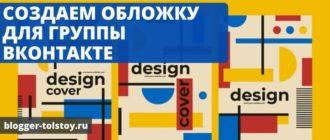 Как сделать обложку для группы Вконтакте платные и бесплатные методы