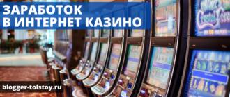 Заработок винтернет казиноонлайн: мифы и реальность
