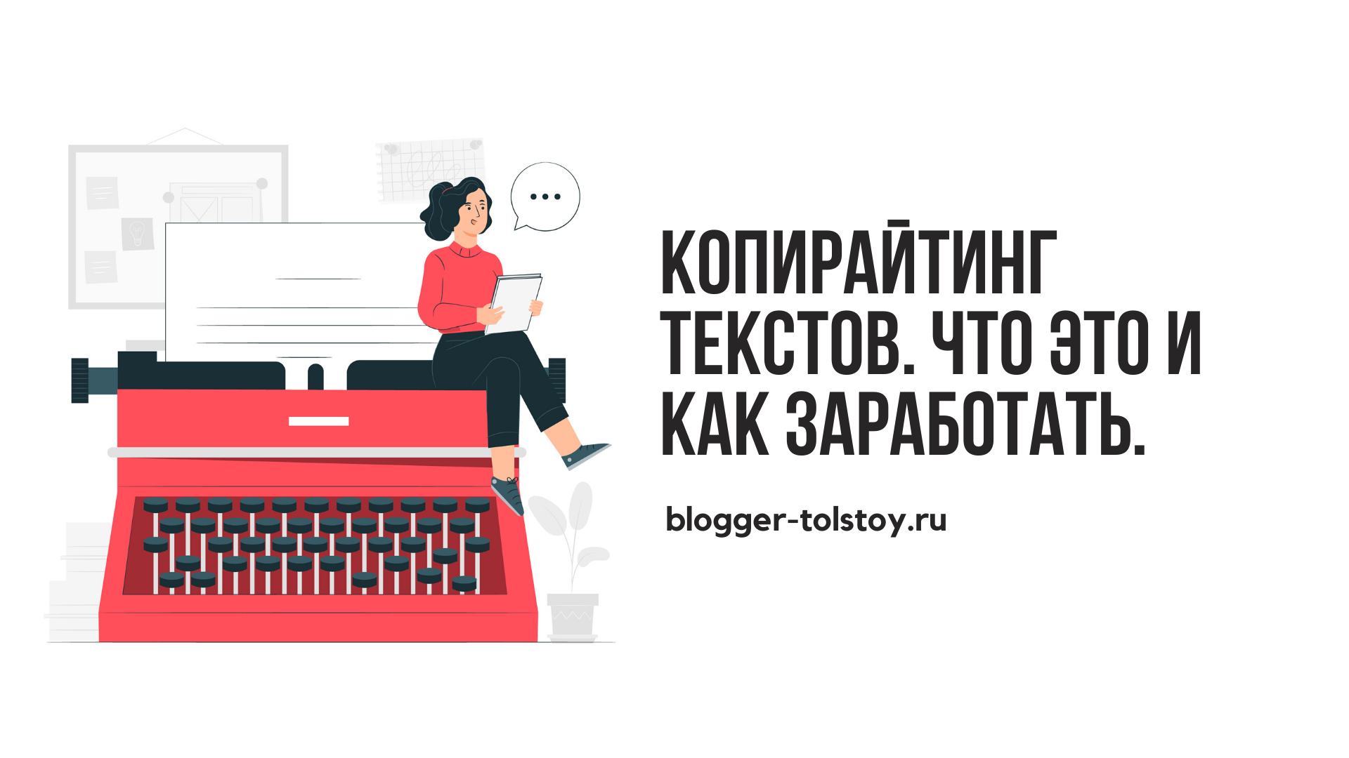 Копирайтинг текстов. Что это и как заработать. Подробный обзор и методика