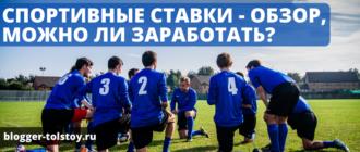 Спортивные ставки - обзор, можно ли заработать?