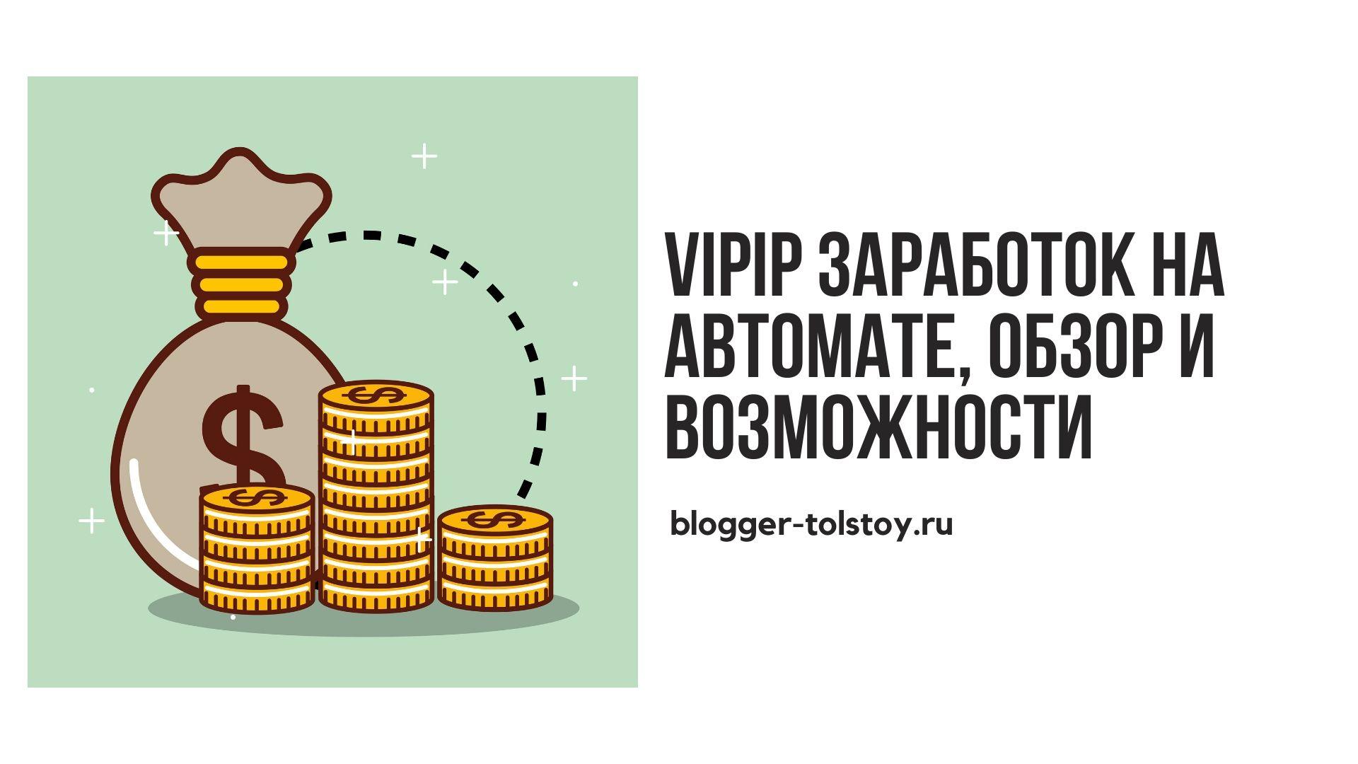 vipipзаработок на автомате, обзор и возможности