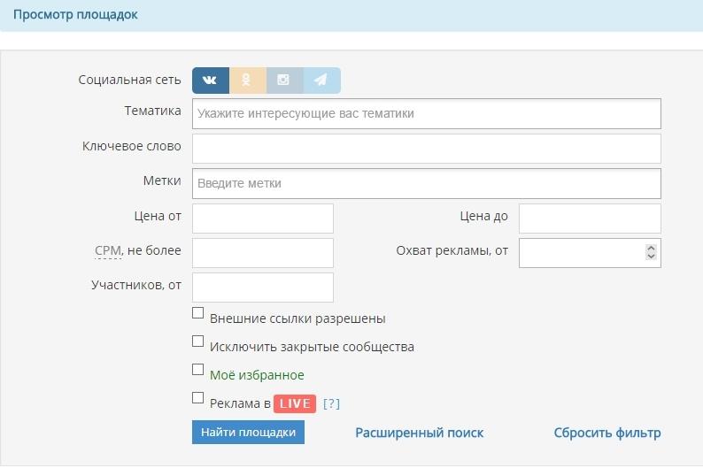 Поиск площадок на Sociate ru