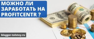 Profitcentr – обзор, можно ли заработать