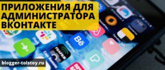 Большое превью к статье Приложения для Администратора Вконтакте