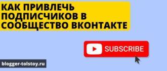 Как привлечь подписчиков в сообщество вконтакте