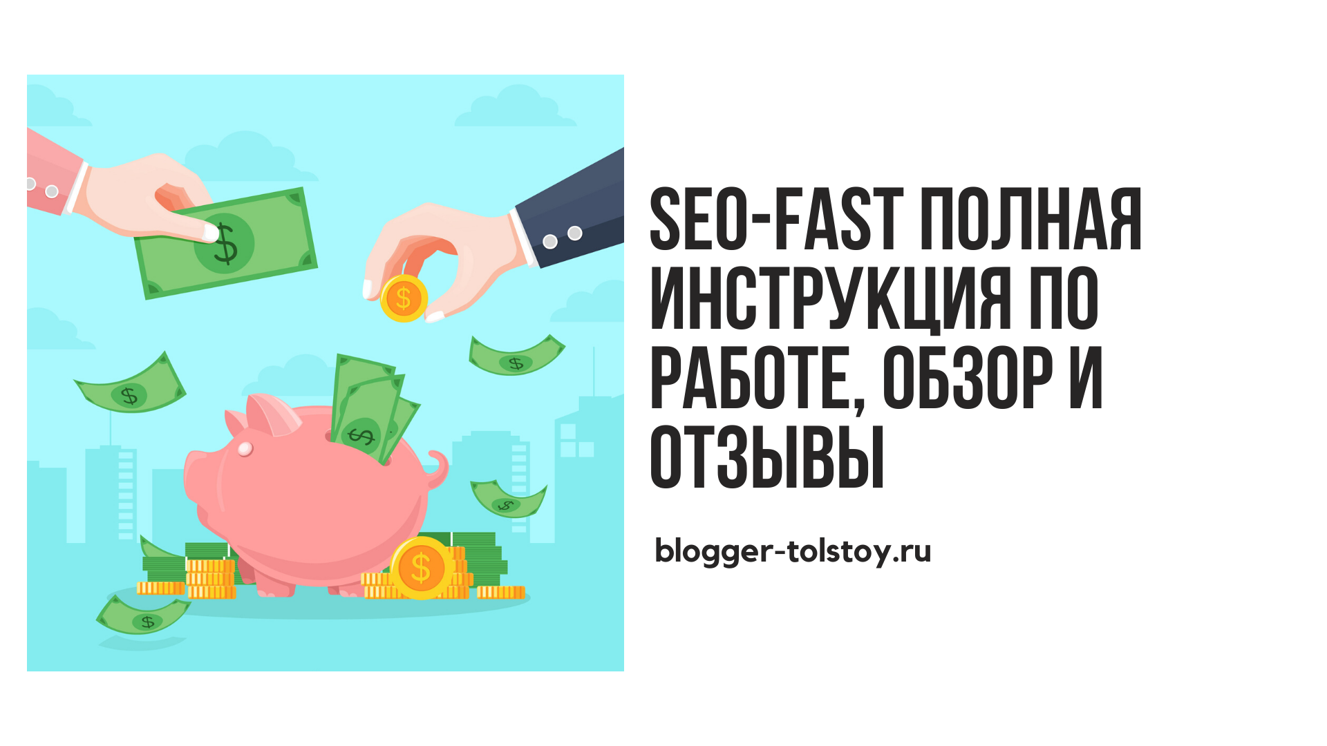 Seo-fast полная инструкция по работе, обзор и отзывы