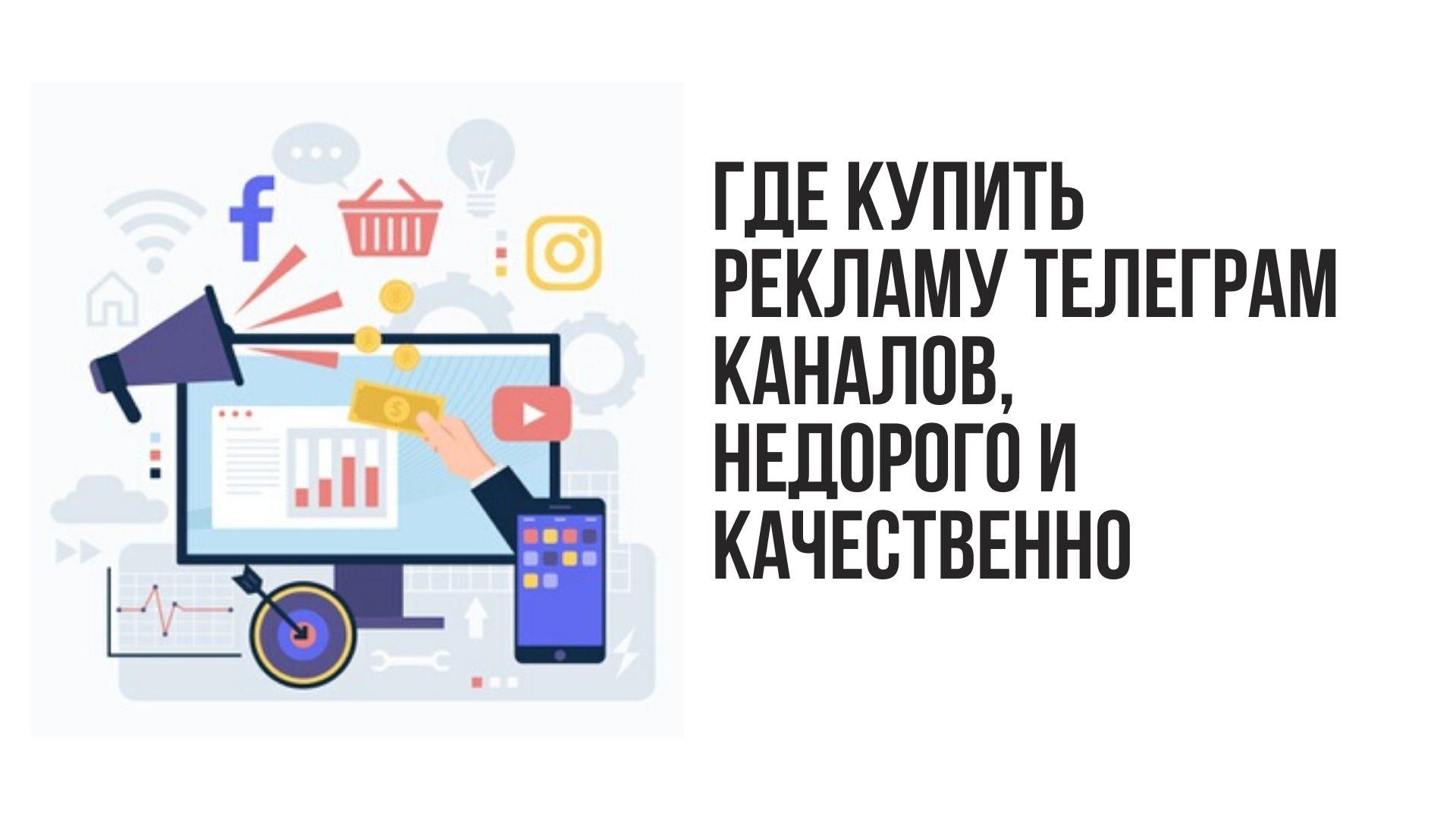 Превью статьи где купить рекламуТелеграм-каналов