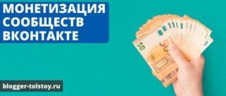 Монетизация сообществ Вконтакте