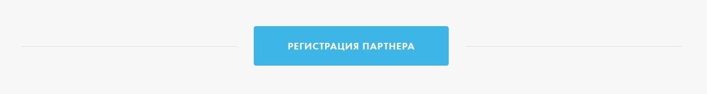партнеркаad1 регистрация