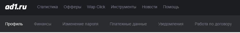 партнеркаad1