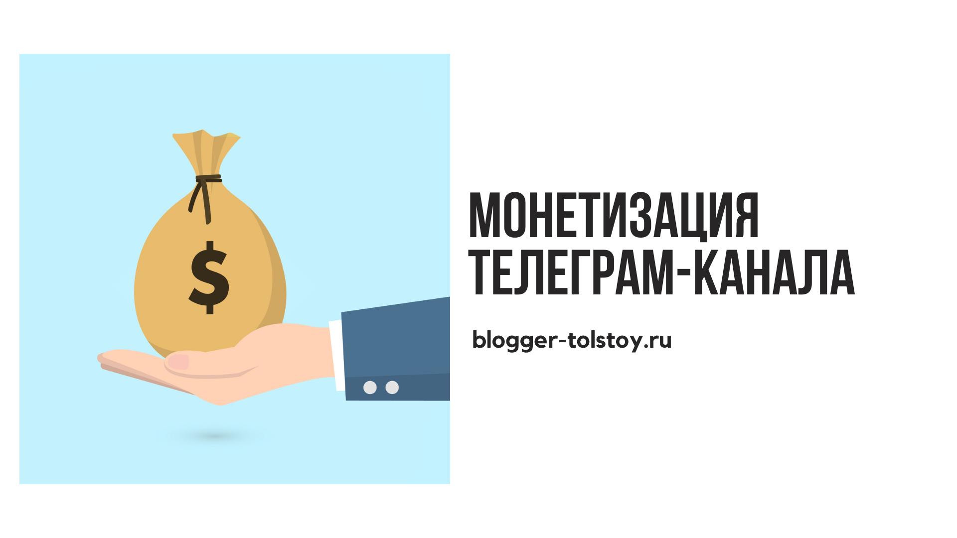 Превью статьи о монетизации Телеграм-каналов