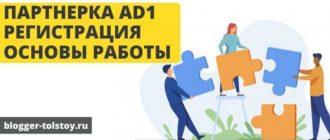 Партнеркаad1 – регистрация, основы работы