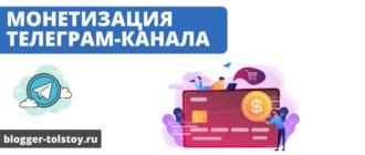 МонетизацияТелеграм-канала