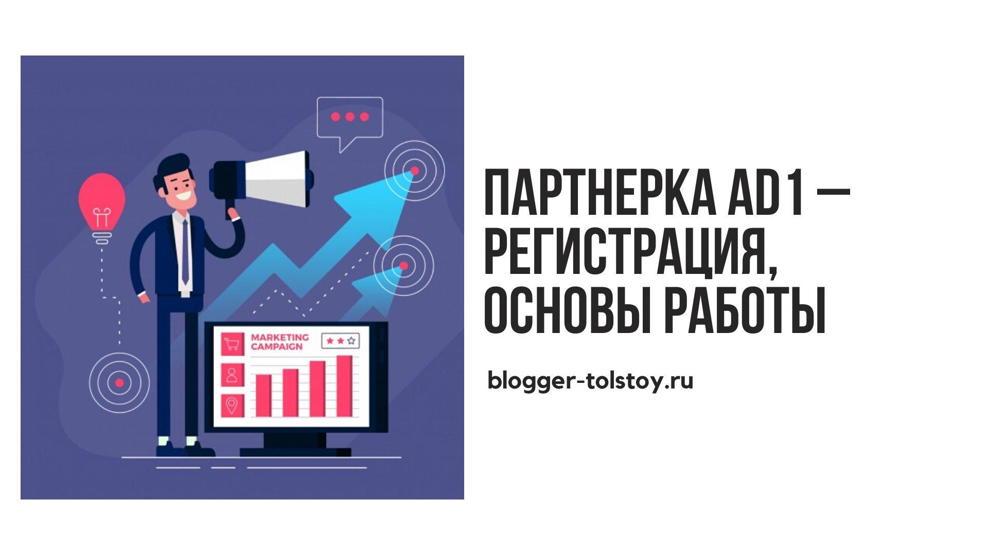 Превью статьи партнеркаad1 – регистрация, основы работы