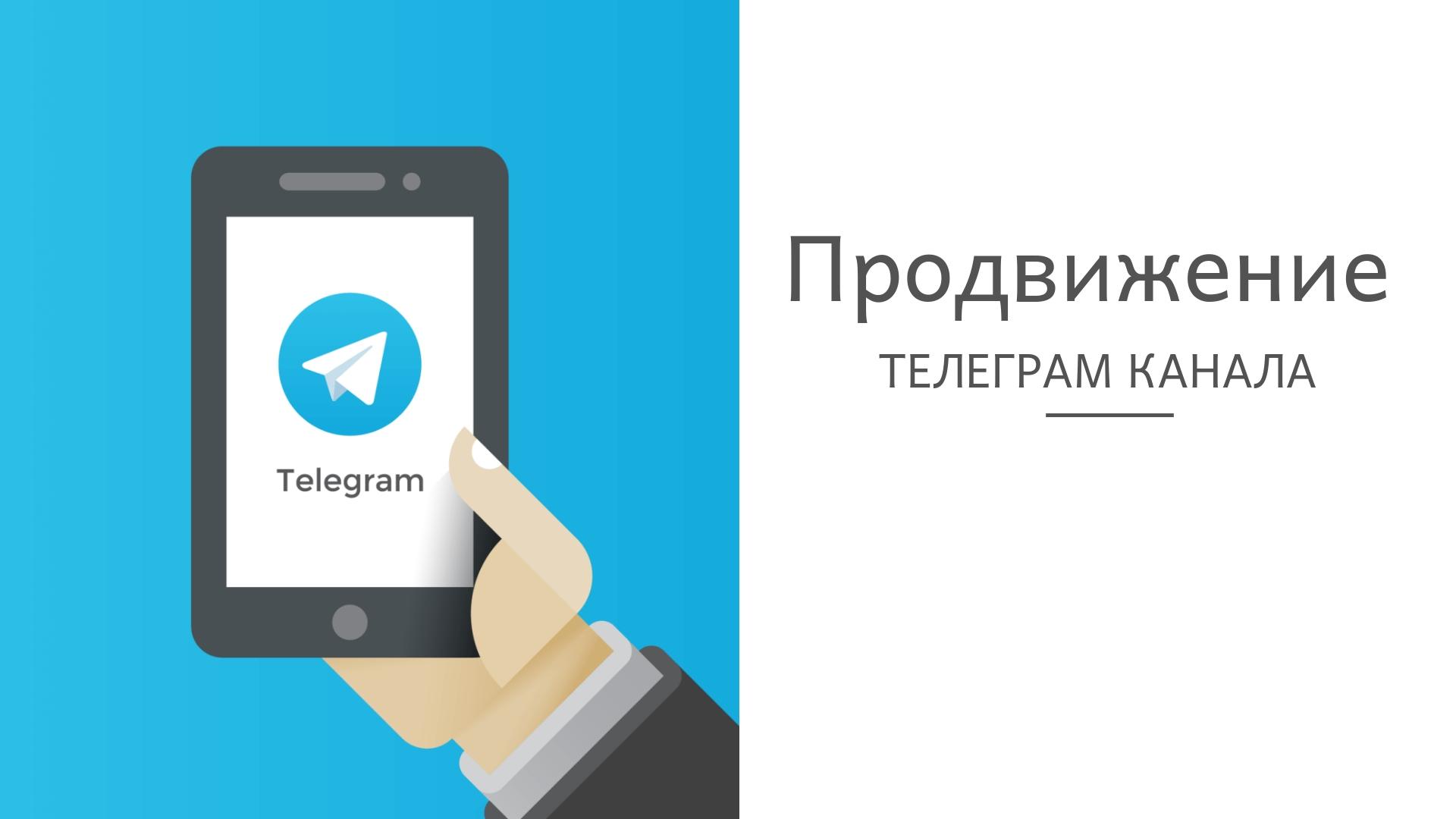 Продвижение телеграм канала