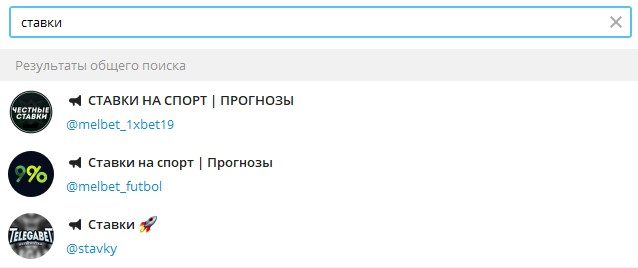 После ввода ключевого слова, пользователю показываются определенные каналы.