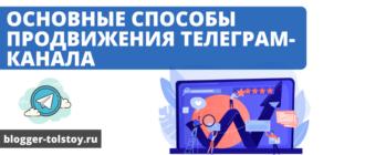 Способы Продвижения Телеграм-канала