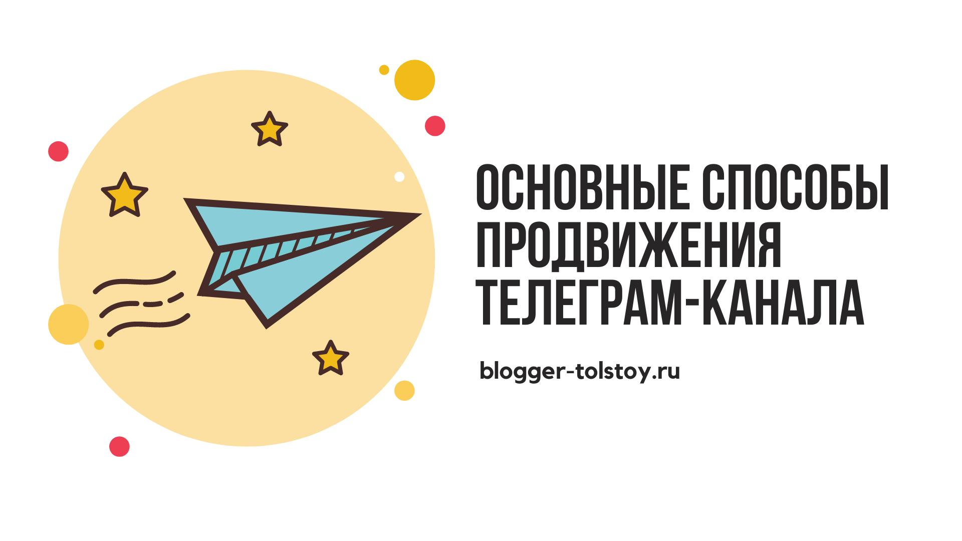 Продвижение Телеграм-канала