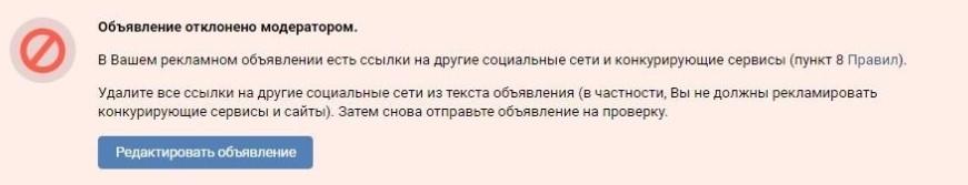 Реклама Телеграм в Вк не пройдет