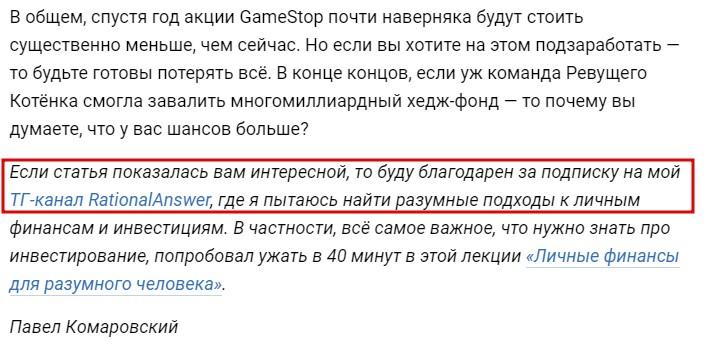 В статье автор просит подписаться на Телеграм-канал