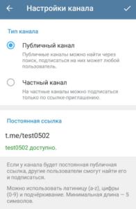 Как создать Телеграм-канал: выбираем тип сообщества