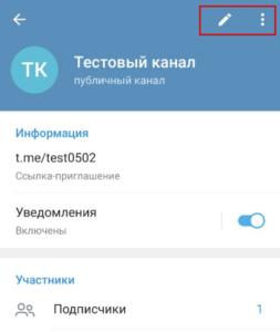 Как создать Телеграм-канал: с мобильной и десктопной версии