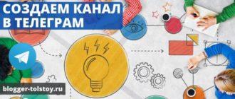 Как создать телеграм канал