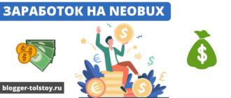 Заработок на neobux