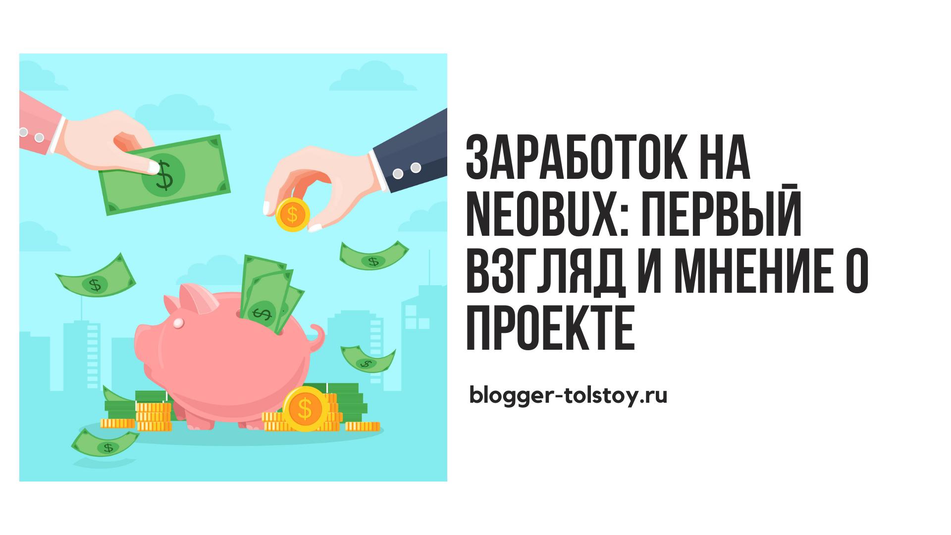 Превью статьи заработок на neobux