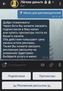 Бот для накрутки подписчиков в Телеграм-канал