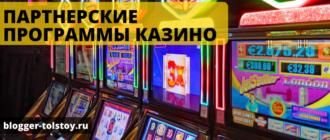 Партнерские программы казино: обзор, мнение, нюансы работы