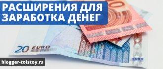 Расширения для заработка денег