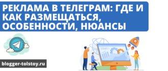 Реклама в телеграм: Где и как размещаться, особенности, нюансы