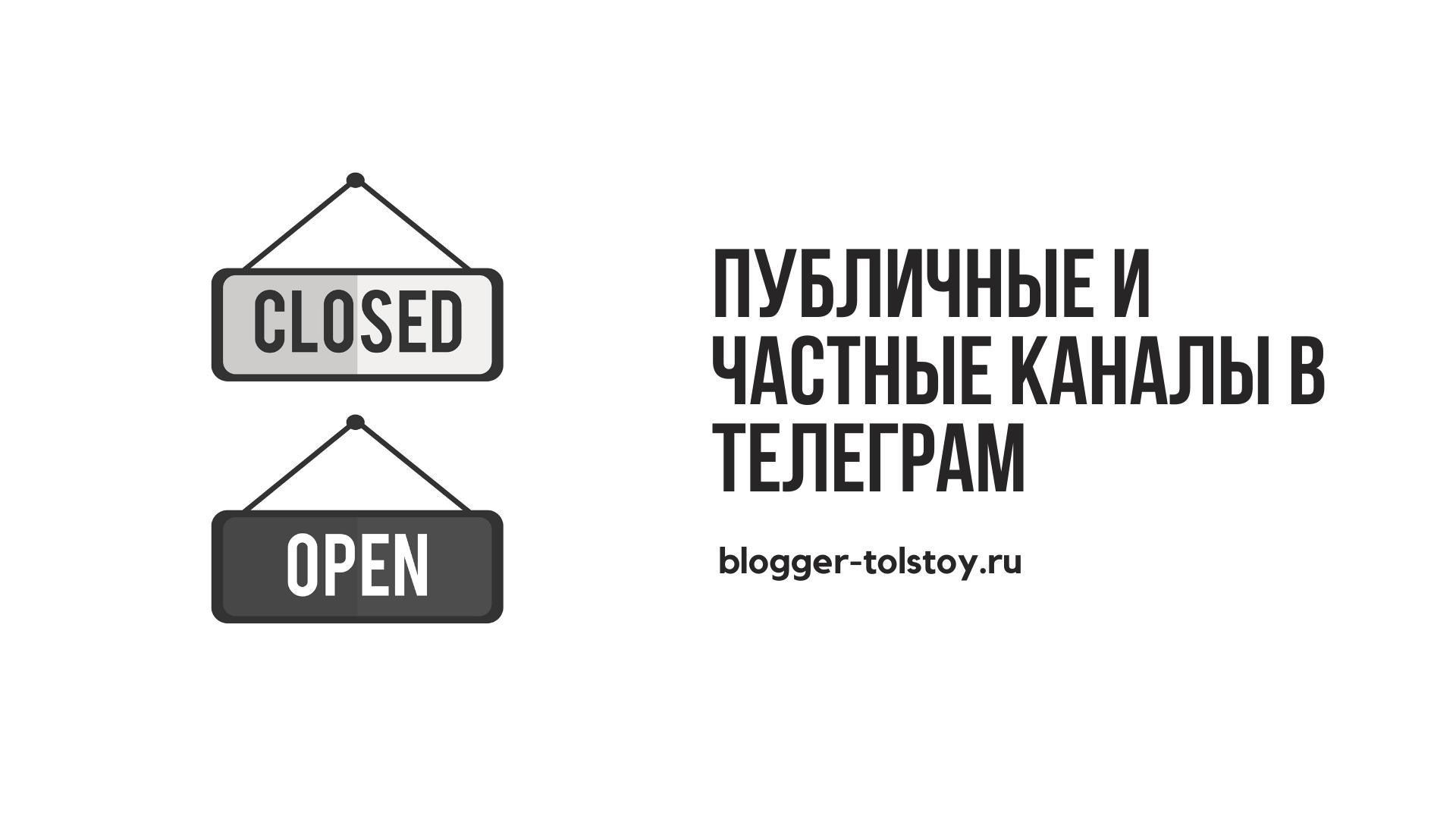 Публичные и частные каналы в телеграм: отличия, плюсы и минусы