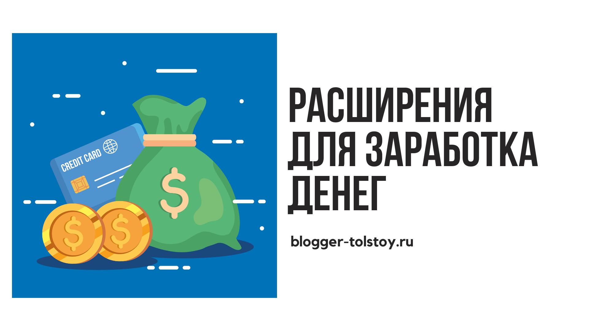 Превью статьи расширения для заработка денег