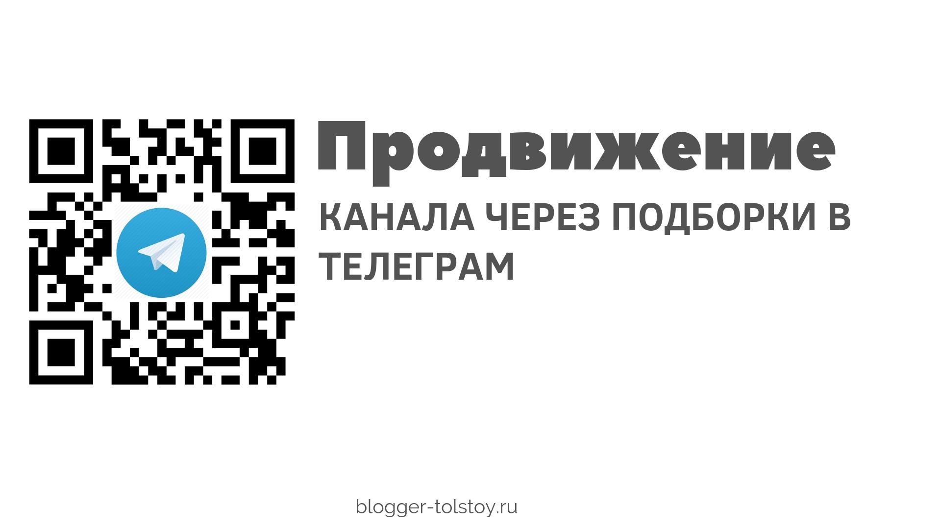 подборки в телеграм