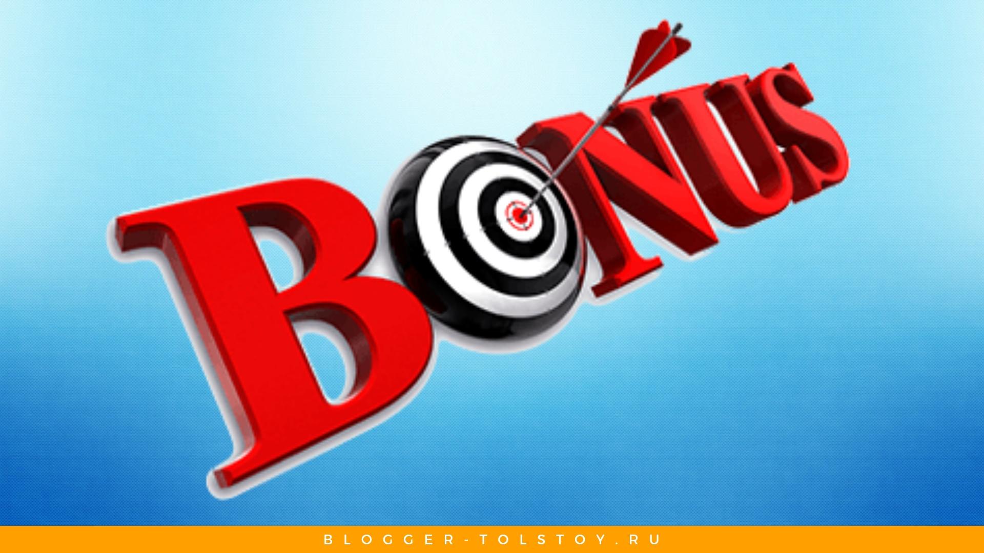 Wm бонусы