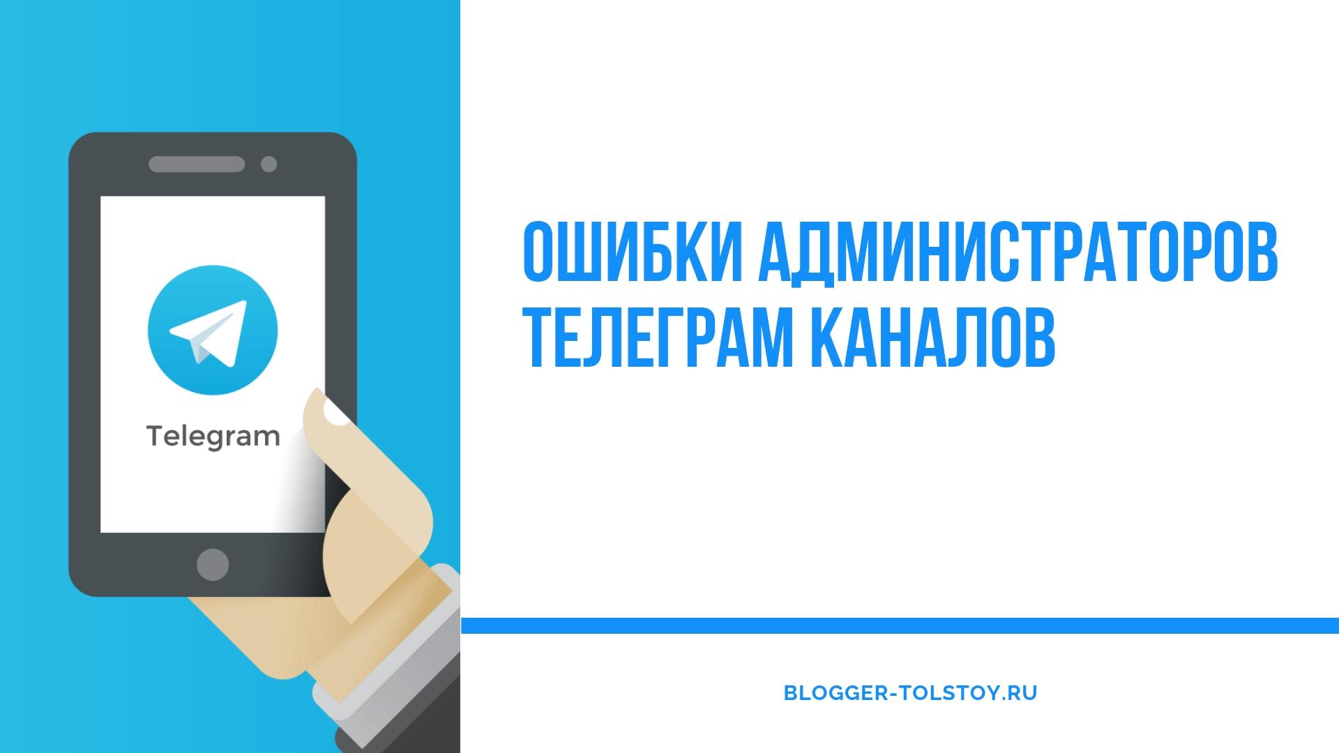 администраторов телеграм