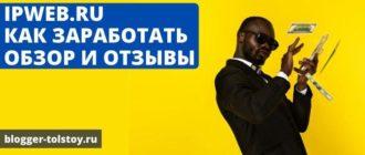 IPweb.ru – как заработать, обзор и отзывы