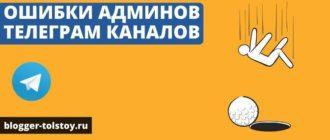 Ошибки администраторов телеграм каналов