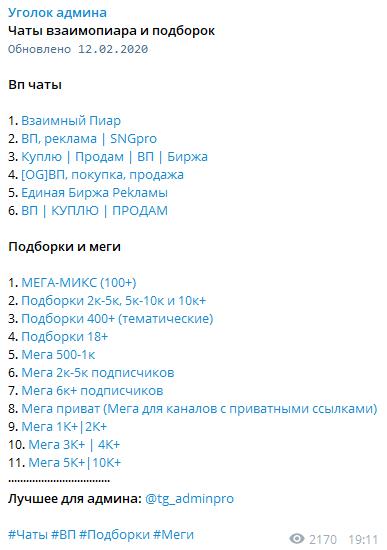 Продвижение канала через подборки в Телеграм, список проектов