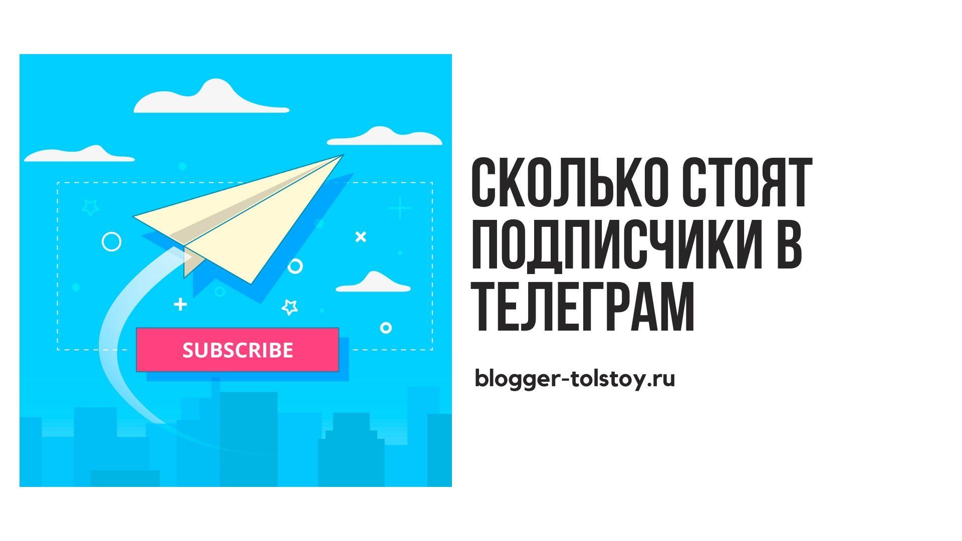 Сколько стоят подписчики в Телеграм