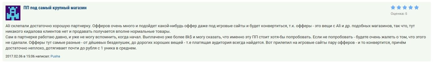 Партнерка алиэкспресс