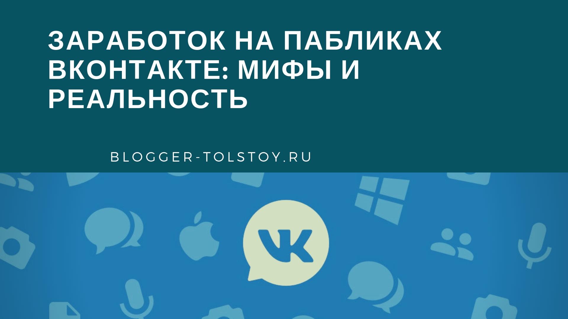 Заработок на пабликах вконтакте