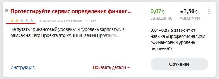 Заработок на Яндекс Толока. Рейтинг задания.
