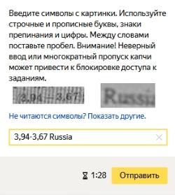 Заработок на Яндекс Толока. Каптча