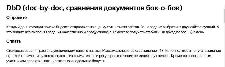Заработок на Яндекс Толока. Задания