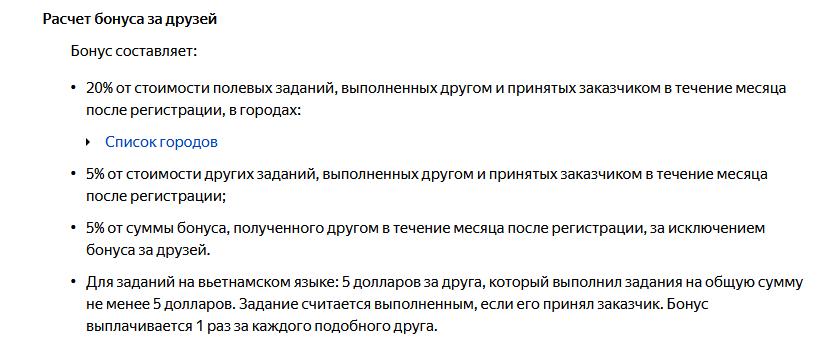 Заработок на Яндекс Толока. Рефералы