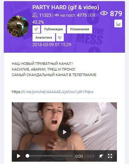 Кликбейт-реклама, пример 2